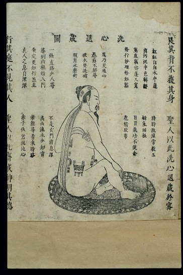 L0038974 Chinese woodcut: Daoist internal alchemy (4)