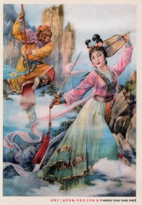 3c9178d29e3a119cd3b65cca56d9a6ca--chinese-mythology-monkey-king