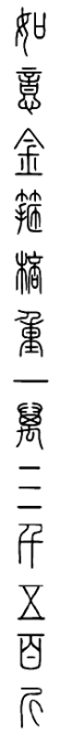 sun_wukong_staff_inscription___enlarged_by_ghostexorcist-d7681eb - small