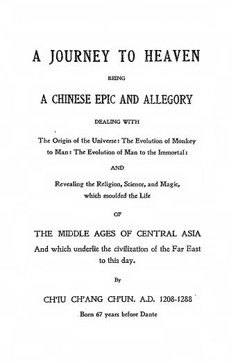 1913 Sun Wukong print - small