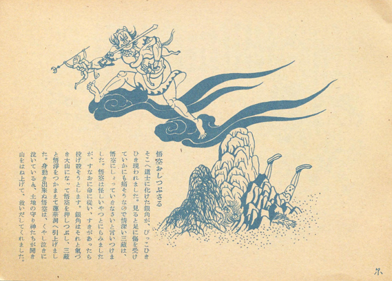 1950s Illustrated Saiyuki - Detail of Monkey crushed under 3 mountains (small)