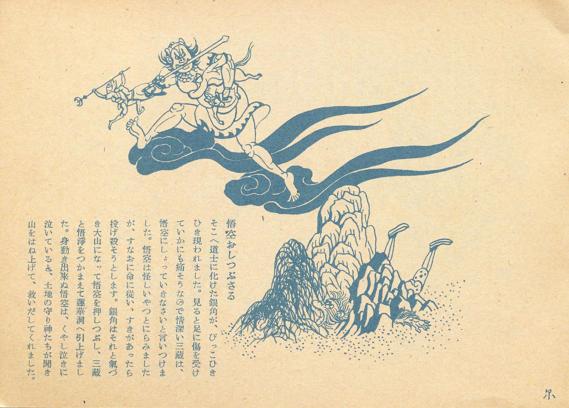 1950s Illustrated Saiyuki - Detail of Monkey crushed under 3 mountains (small)