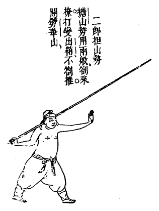 Erlang Mountain staff - small