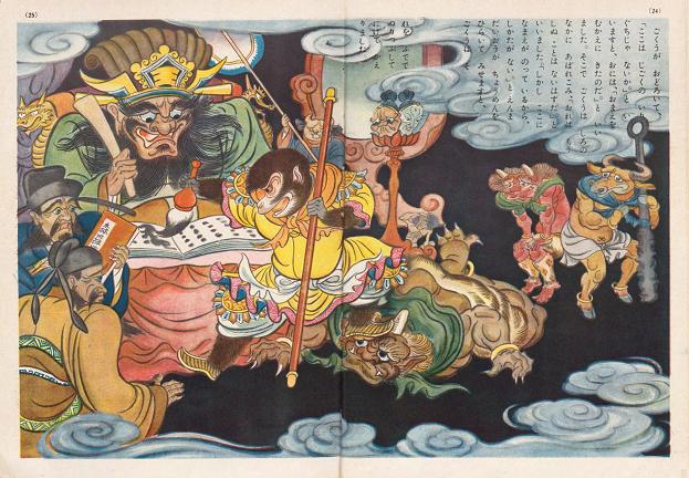 Shotaro_Honda_1939 - Hell (small)