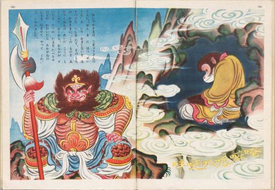 Monkey imprisoned, Son Goku (1939) - small