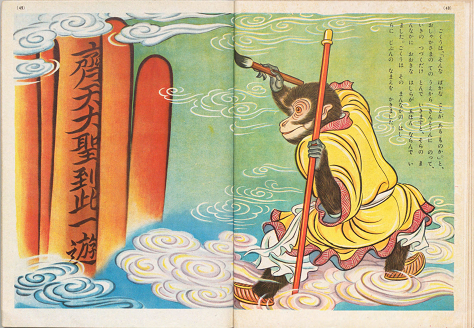 The Great Sage Defaces Buddha's Hand, from Son Goku (1939) - small