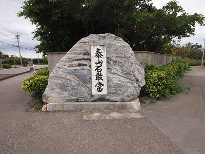 Taishan stone example - small