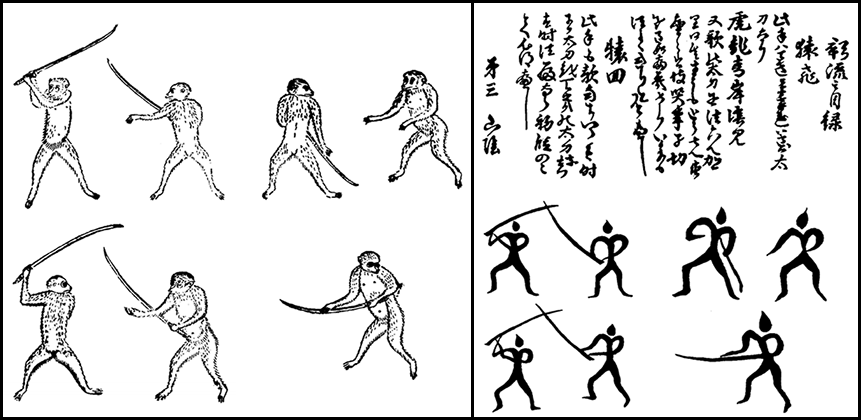 Japanese and ape sword-fighting combination - small