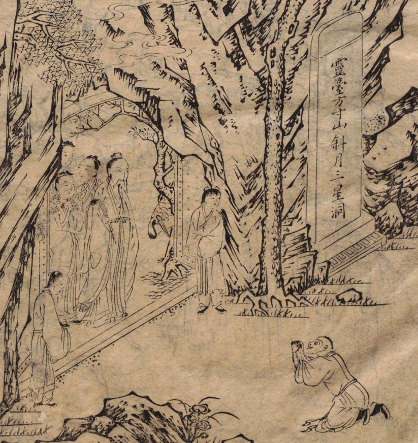 Subuti's cave, from Mr. Zhuo's literary criticism of Xiyouji - 2mall