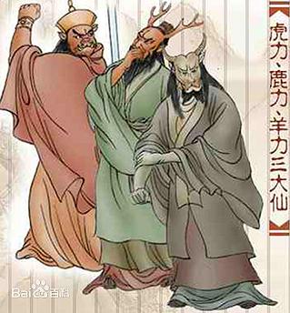 Three Animal Priests (Tiger Strength, Deer Strength, Goat Strength) - small