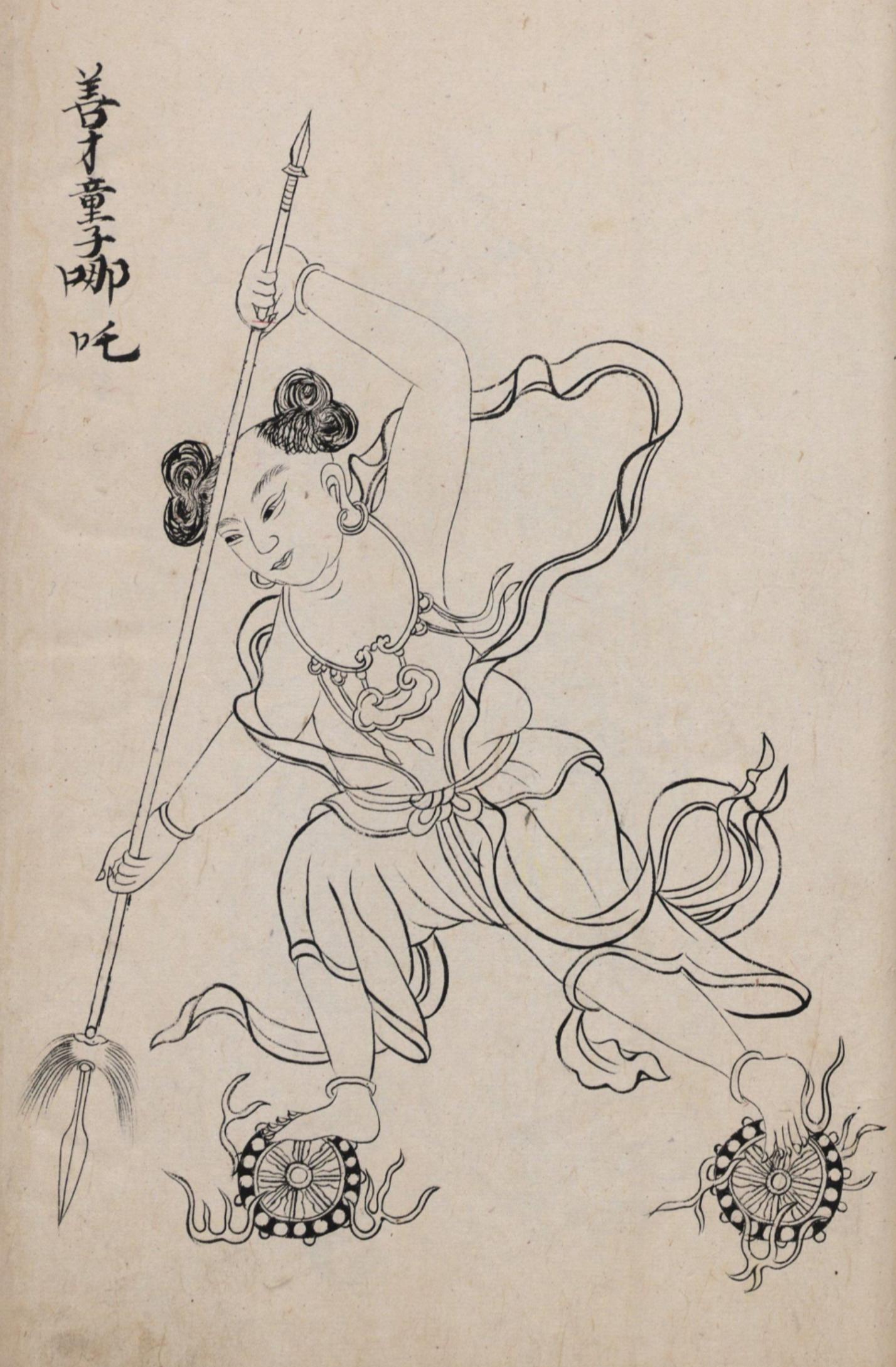 Nezha from Fengshen zhen xing tu